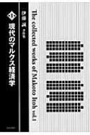 伊藤誠著作集 第1巻 現代のマルクス経済学