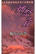 燔祭の丘 建築探偵桜井京介の事件簿 講談社ノベルス