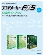 スコアメーカーFX5公式ガイドブック スキャナも使って楽譜を手軽にカンタンに