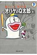 オバケのQ太郎 8 藤子・F・不二雄大全集