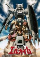 EMOTION the Best 重戦機エルガイム DVD-BOX2<最終巻>