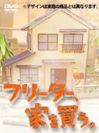 フリーター、家を買う。DVD-BOX