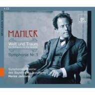 交響曲第1番『巨人』 ヤンソンス&バイエルン放送響(2007)+音楽ドラマ『世界と夢』(4CD)