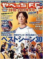 やべっちf.c.2010-2011特大号