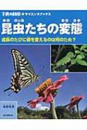 昆虫たちの変態 成長のたびに姿を変えるのは何のため? 子供の科学サイエンスブックス