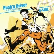 Rush'n Driver〜キセキを起こせ〜