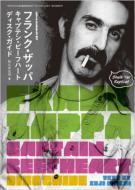 フランク・ザッパ / キャプテン・ビーフハート・ディスク・ガイド レコード・コレクターズ増刊