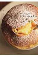 スフレ・シュクレ&スフレ・サレ デザートスフレとお惣菜スフレ