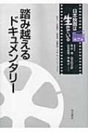 踏み越えるドキュメンタリー 日本映画は生きている