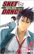 SKET DANCE 17 ジャンプ・コミックス
