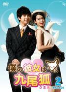 僕の彼女は九尾狐<クミホ> DVD-BOX2