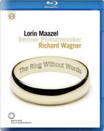 『ニーベルングの指環』管弦楽版 マゼール&ベルリン・フィル