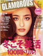 Glamorous 2011年2月号