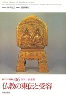 新アジア仏教史 中国1 06 南北朝 仏教の東伝と受容