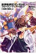 新機動戦記ガンダムWフローズン・ティアドロップ 1 角川コミックス・エース