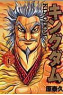 キングダム 21 ヤングジャンプ・コミックス