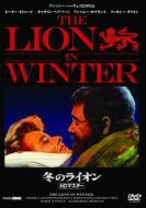 冬のライオン【HDマスター版】