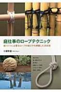 庭仕事のロープテクニック 庭づくりに必要なロープの結び方を網羅した決定版