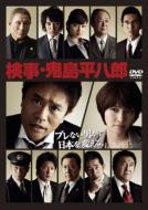 検事 鬼島平八郎 DVD BOX