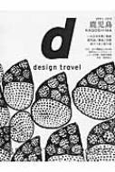 鹿児島 D Design Travel