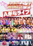 Hello!Project 2011 WINTER〜歓迎新鮮まつり〜Aがなライブ