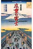 完全版 広重の富士 集英社新書ヴィジュアル版