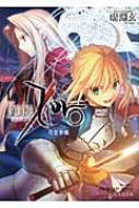 Fate/Zero 2 英霊参集 星海社文庫