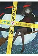 レンタルマギカ 魔法使いの妹、再び 角川スニーカー文庫