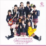 さくら学院 2010年度 〜message〜(+DVD)【初回盤「く」】