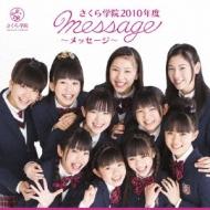 さくら学院2010年度 〜message〜