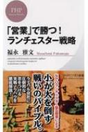 「営業」で勝つ!ランチェスター戦略 PHPビジネス新書