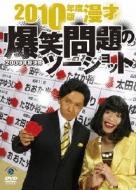 2010年度版 漫才 爆笑問題のツーショット 〜2009年総決算〜