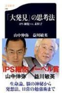 「大発見」の思考法 iPS細胞VS.素粒子 文春新書
