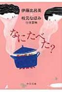 なにたべた? 伊藤比呂美+枝元なほみ往復書簡 中公文庫
