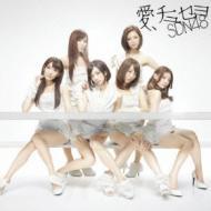 愛、チュセヨ (+DVD)(Type-A)