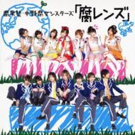 腐レンズ(初回盤A)(+DVD)