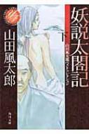 妖説太閤記 山田風太郎ベストコレクション 下 角川文庫