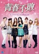 青春不敗〜G7のアイドル農村日記〜Vol.3
