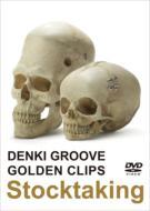電気グルーヴのゴールデンクリップス〜Stocktaking