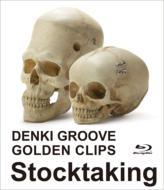電気グルーヴのゴールデンクリップス〜Stocktaking (Blu-ray)