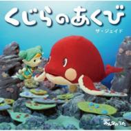 NHKみんなのうた 「くじらのあくび」 (+DVD)