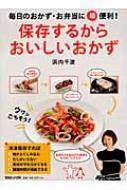保存するからおいしいおかず 毎日のおかず・お弁当に超便利!
