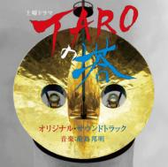 NHK 土曜ドラマ TAROの塔 オリジナルサウンドトラック