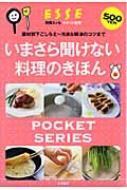 いまさら聞けない料理のきほん 素材別下ごしらえ〜冷凍&解凍のコツまで 別冊エッセポケット実用