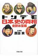 トンデモ日本史の真相 史跡お宝編 文芸社文庫