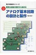 アナログ基本回路の設計と製作 簡単な回路の設計から始める 電子回路設計シリーズ