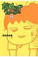 だめんず・うぉ〜か〜12 扶桑社SPA!文庫
