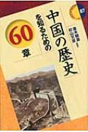 中国の歴史を知るための60章 エリア・スタディーズ