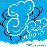 J-POPハリケーン〜TRFだけ60分本気mix〜