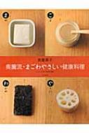 奥薗流・まごわやさしい健康料理 いいことずくめの113品